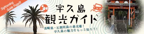 宇久島観光ガイド