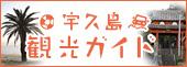 宇久島 観光ガイド